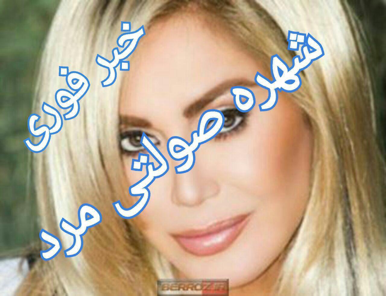 مرگ شهره صولتی ♥حجت فاتح ♥