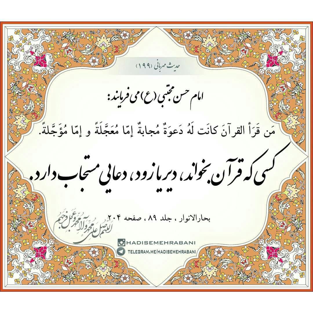امام حسن مجتبی فاطمه 1381