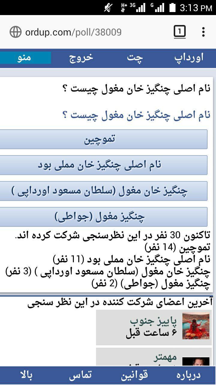 نام اصلی چنگیز خان مغول مسعودآریایی