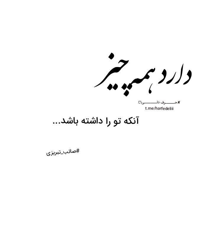 آنکه تورا داشته باشد همه چیز دارد maryam goli
