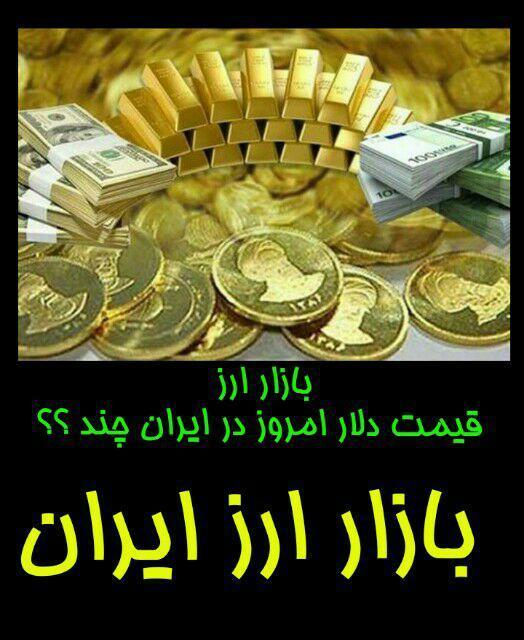 بازار ارز چتروم فارسی