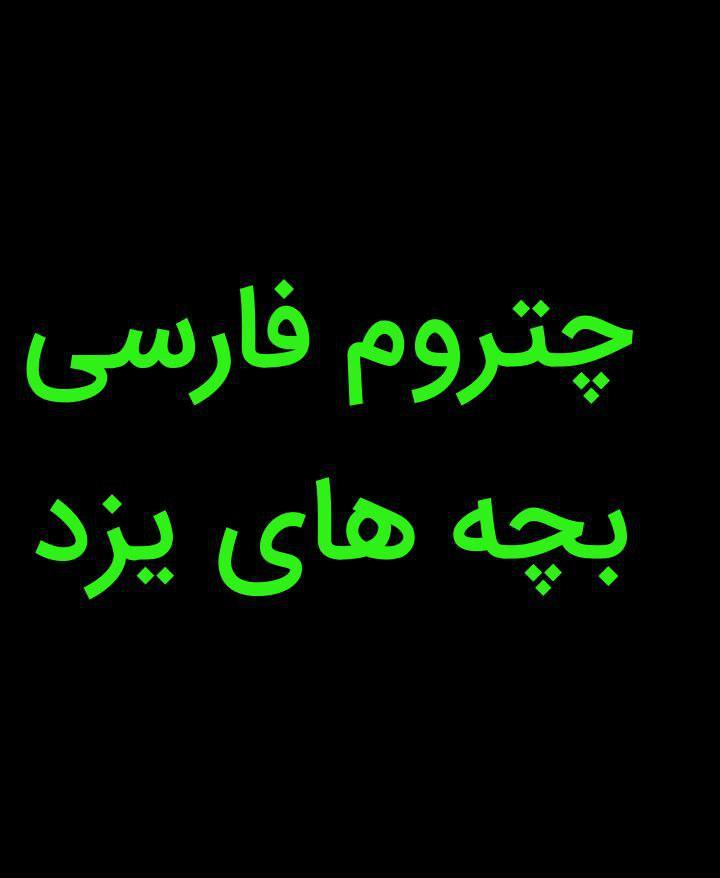 236037 چتروم فارسی