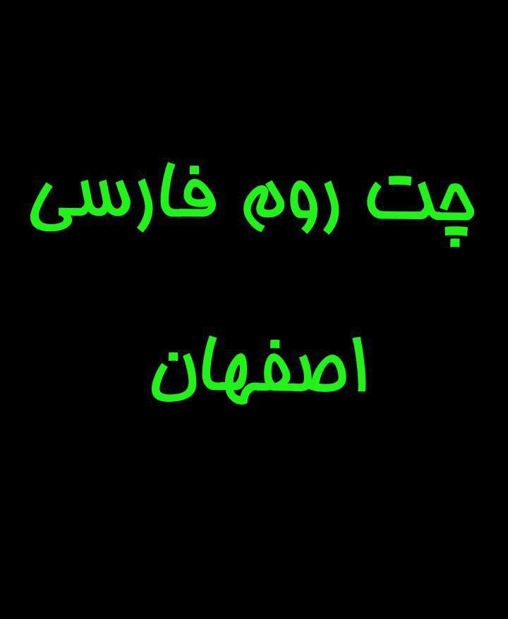 236035 چتروم فارسی