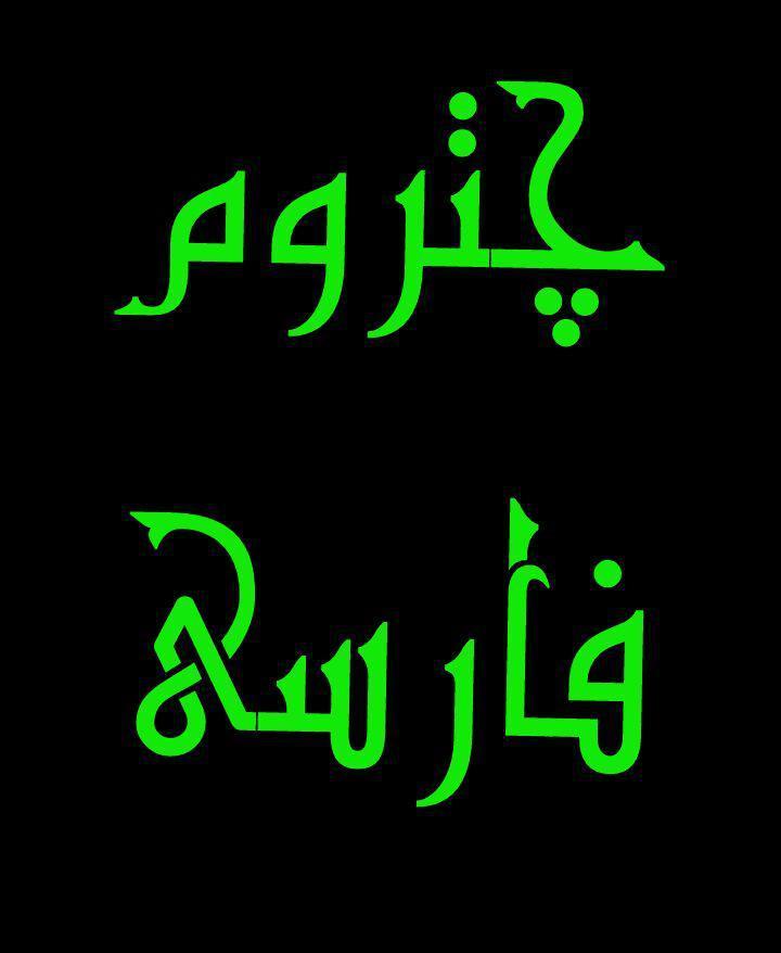236032 چتروم فارسی