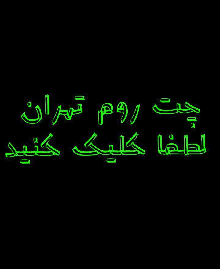 234874 چتروم فارسی