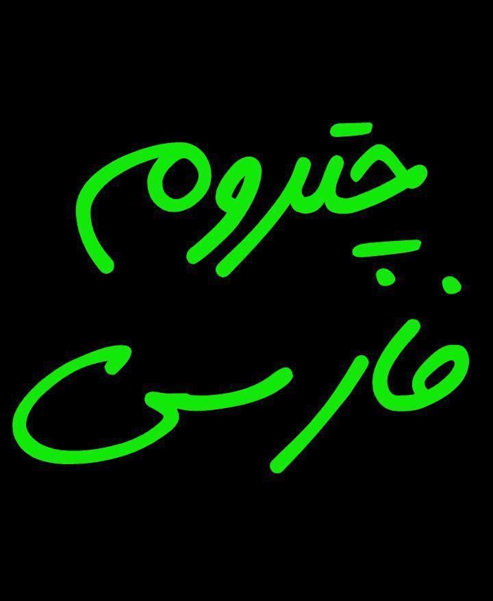 چت روم چتروم فارسی