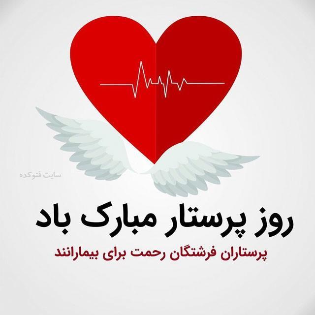 روز پرستار مبارک  عکس عکس روز پرستار marjan24