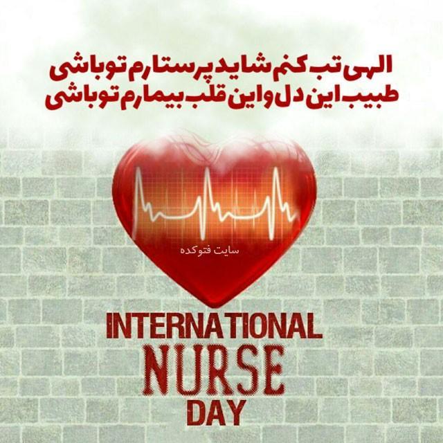 روز پرستار مبارک marjan24