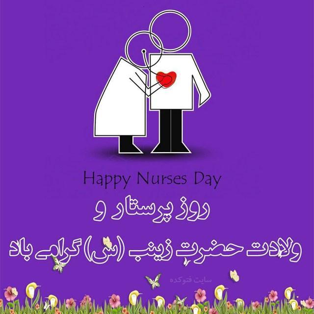 روز پرستار مبارک |عکس عکس روز پرستار marjan24
