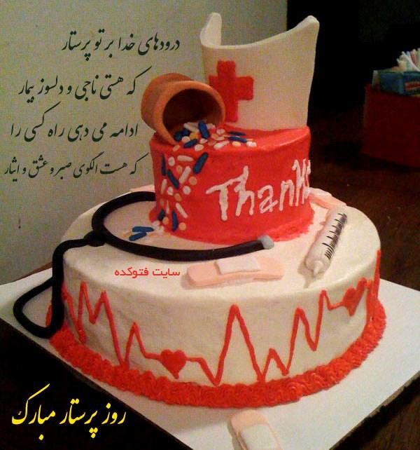 عکس روز پرستار ۹۸ marjan24