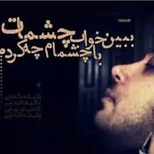 142515 لیلی21 شیراز