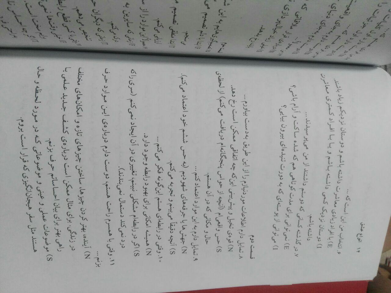 دانلود کتاب انواع عشق آسنات76