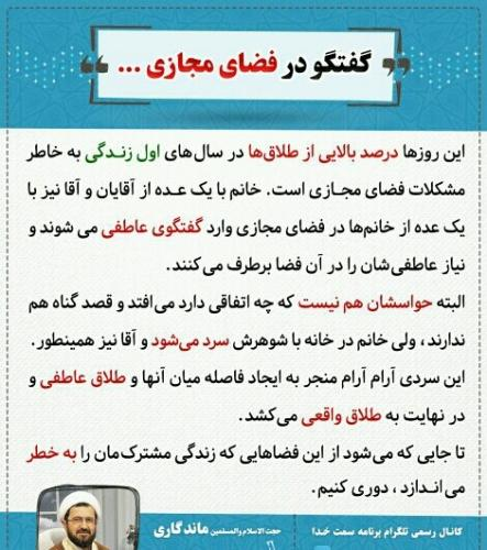 گفتگو در فضای مجازی ناصر20