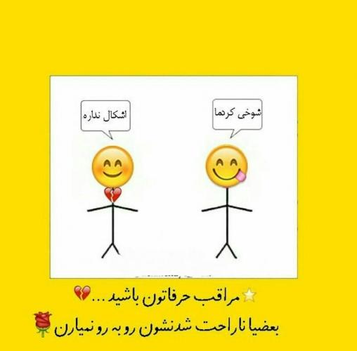 شوخی کردن ناصر20