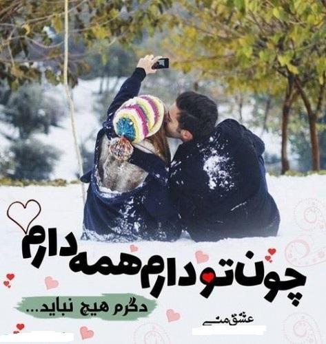 دلم تو را میخ واهد ناصر20
