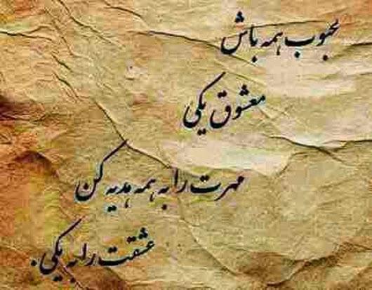 محبوب همه باش ناصر20