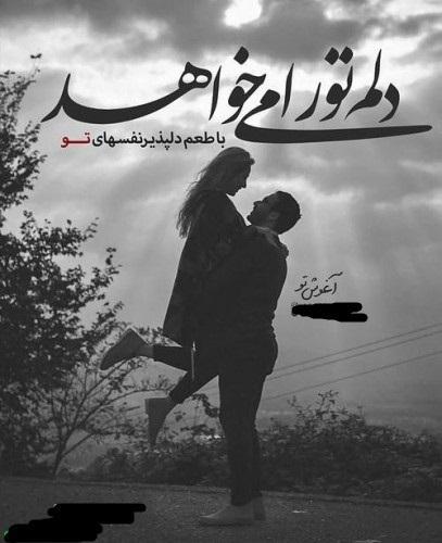 دلم تو را می خواهد ناصر20
