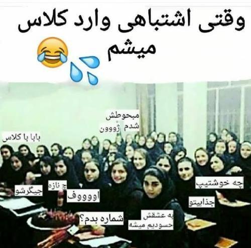 وقتی اشتباهی وارد کلاس میشم ناصر20