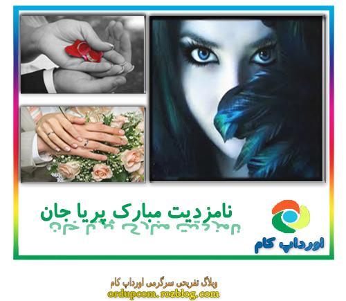 نامزدی پرنیا و ارفین علی شاهکار