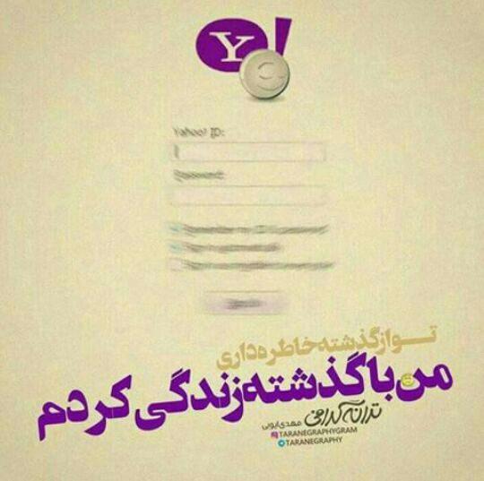 Yahoo Messenger آیت
