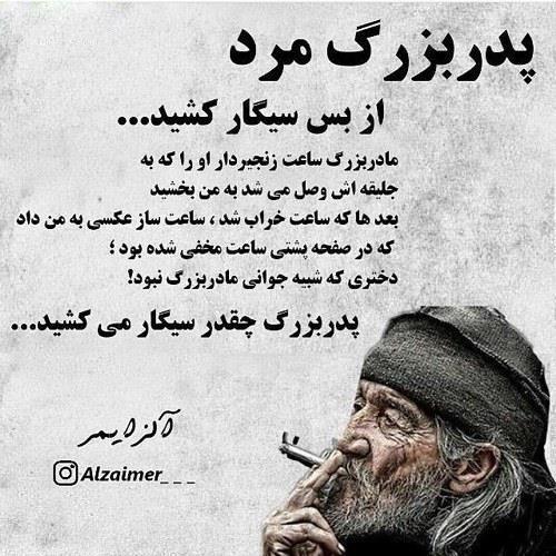 #پدربزرگ مرد از بس..... آیت