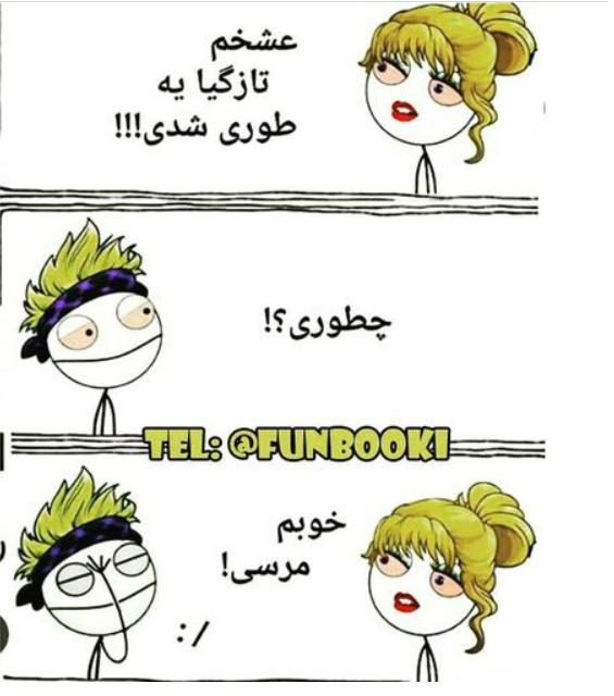 خوبم مرسی الناز33
