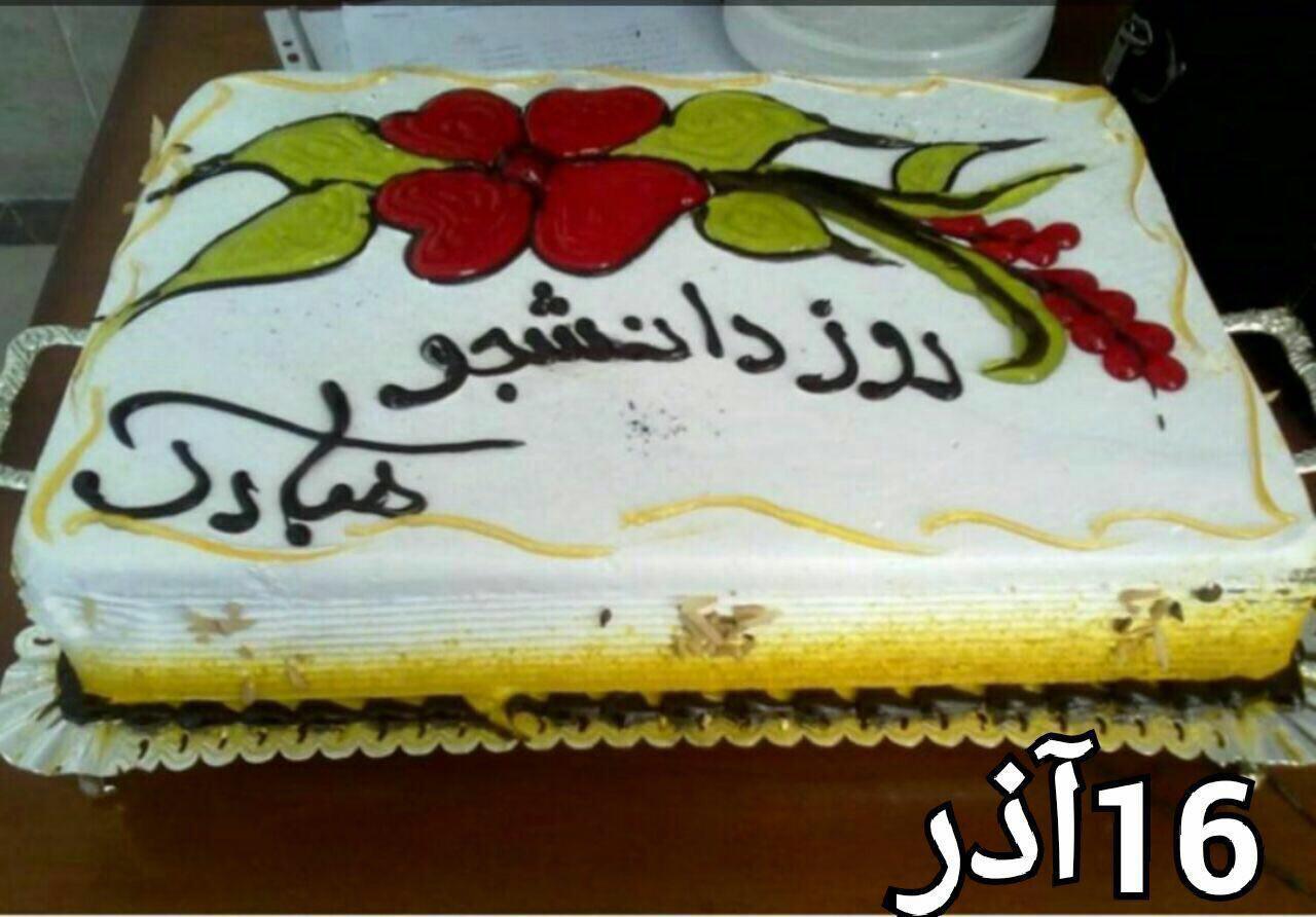 روز دانشجو مبارک الناز33