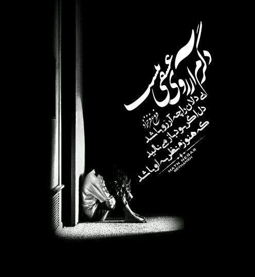 دگرم آرزوی عشقی نیست بی دلان را چه آرزو باشد  دل اگر بود باز می نالید که هنوزم نظر به او باشد الناز33