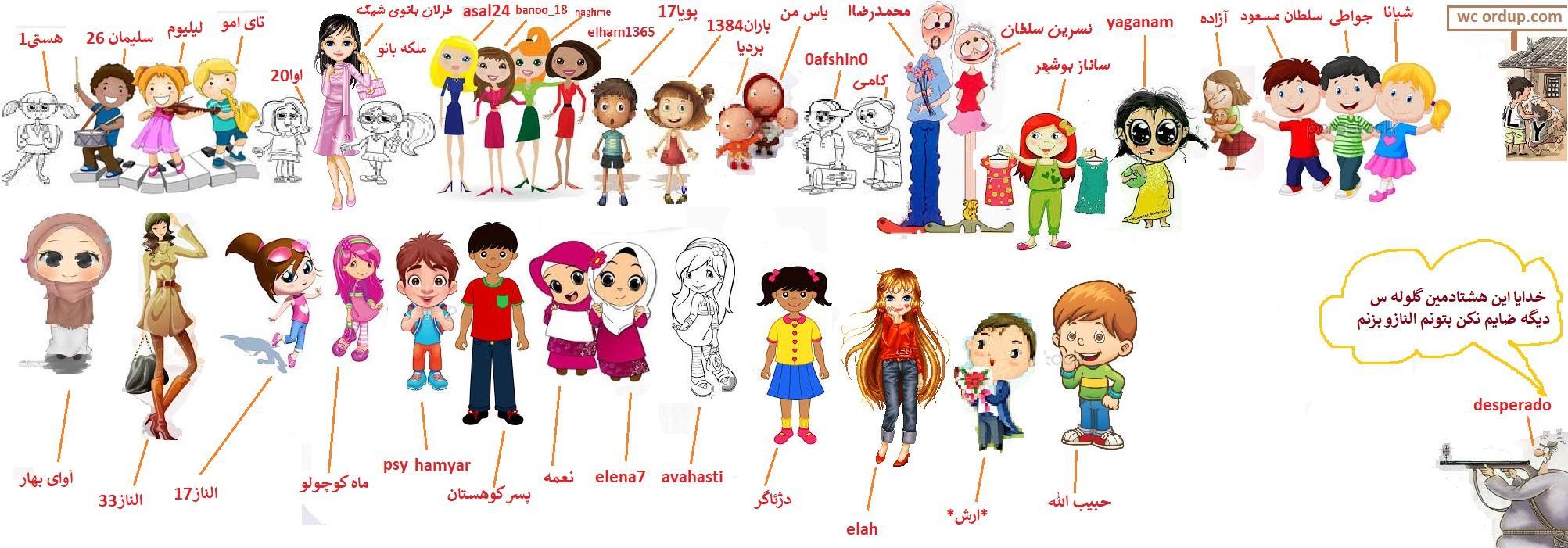 بچه های اورداپ سال1397 الناز33