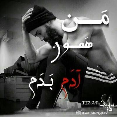 من همون آدم بدم الناز33