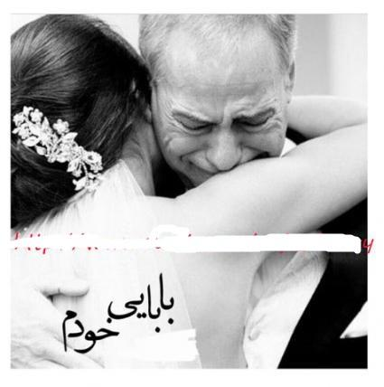 ترانه از زبان بابای عروس برا دخترش الناز33