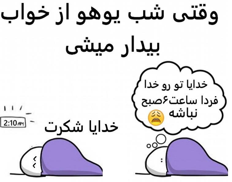 وقتی یهواز خواب بیدار میشی الناز33