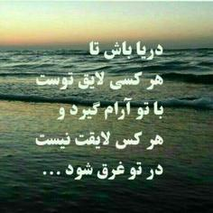 دریا باش الناز33