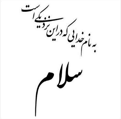 # سلام **پسرکوهستان**