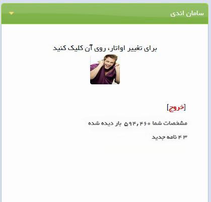 216798 سامان اندی