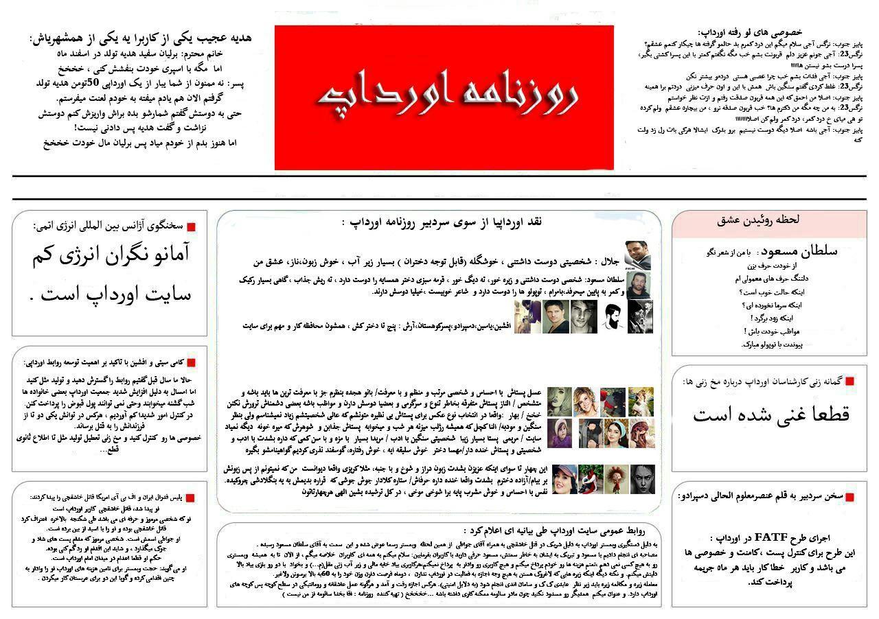 روزنامه اورداپــــــ سامان اندی
