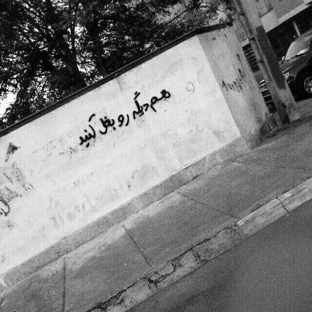 """""""شهر رو زیبا کنید"""" سامان اندی"""