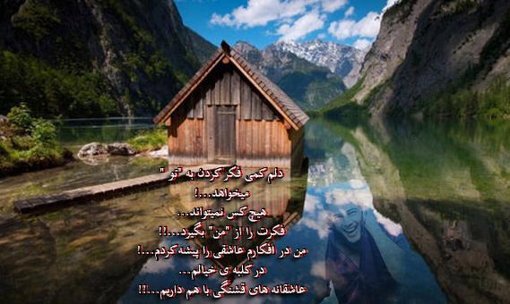 صبح با عشق از خواب پاشی تو کلبه یه صبحونه مشتی... سامان اندی