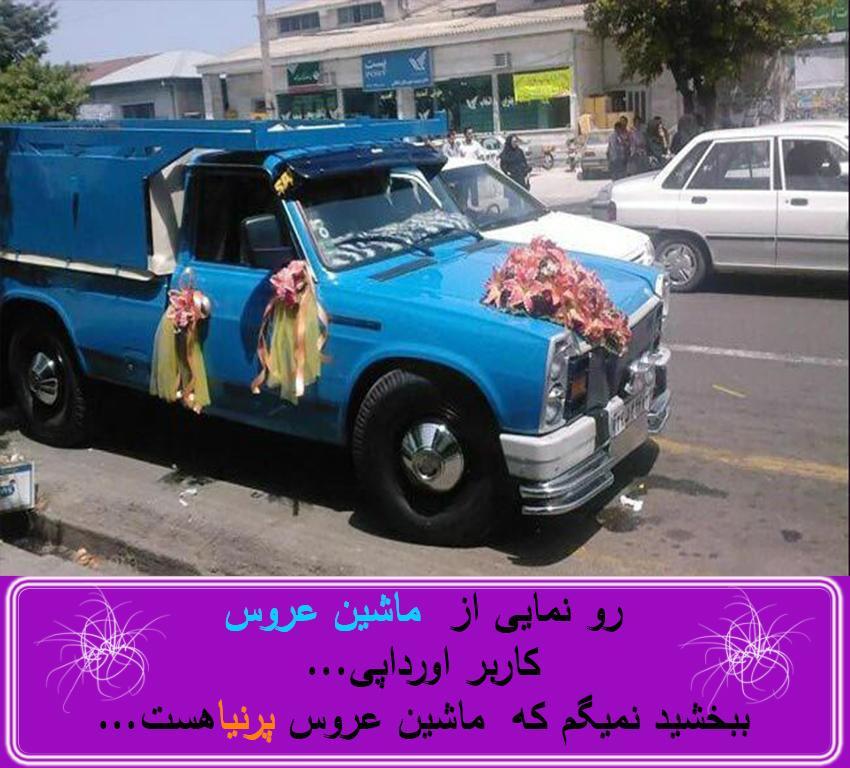 ماشين عروس سامان اندی