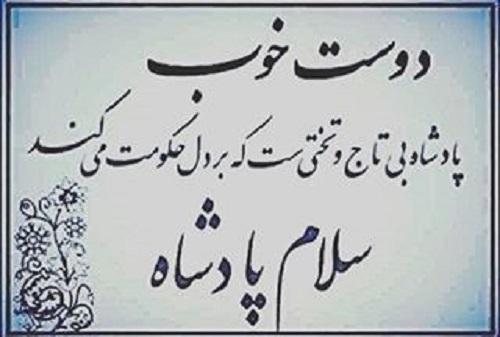 دوست خوب پادشاه بی تاج abedi