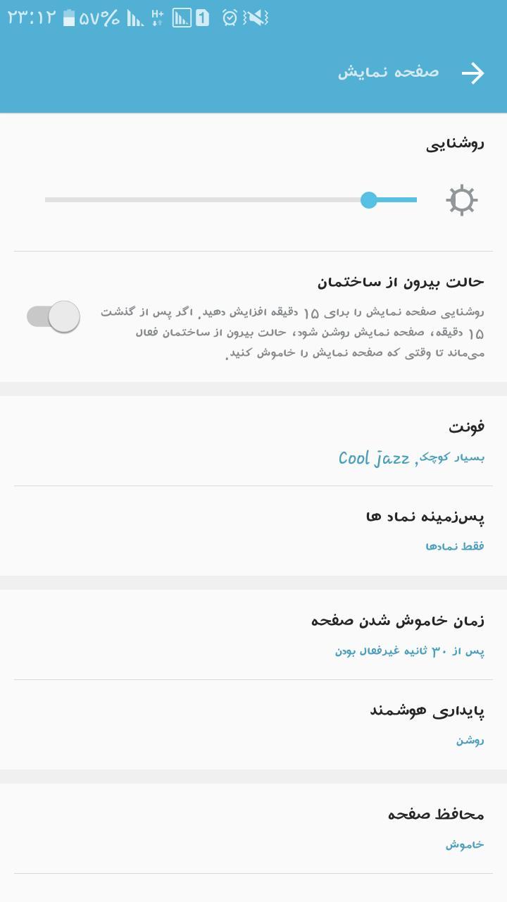 تنظیمات موبوگرام نرگس23