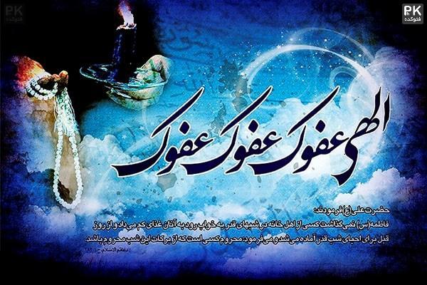 شب عفو است و محتاج دعایم jalal