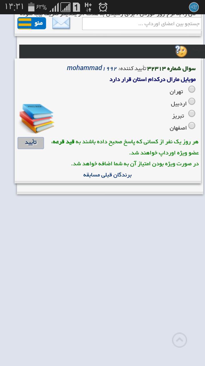 258588 **محسن**