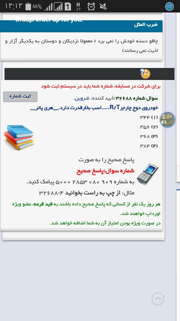 258818 **محسن**