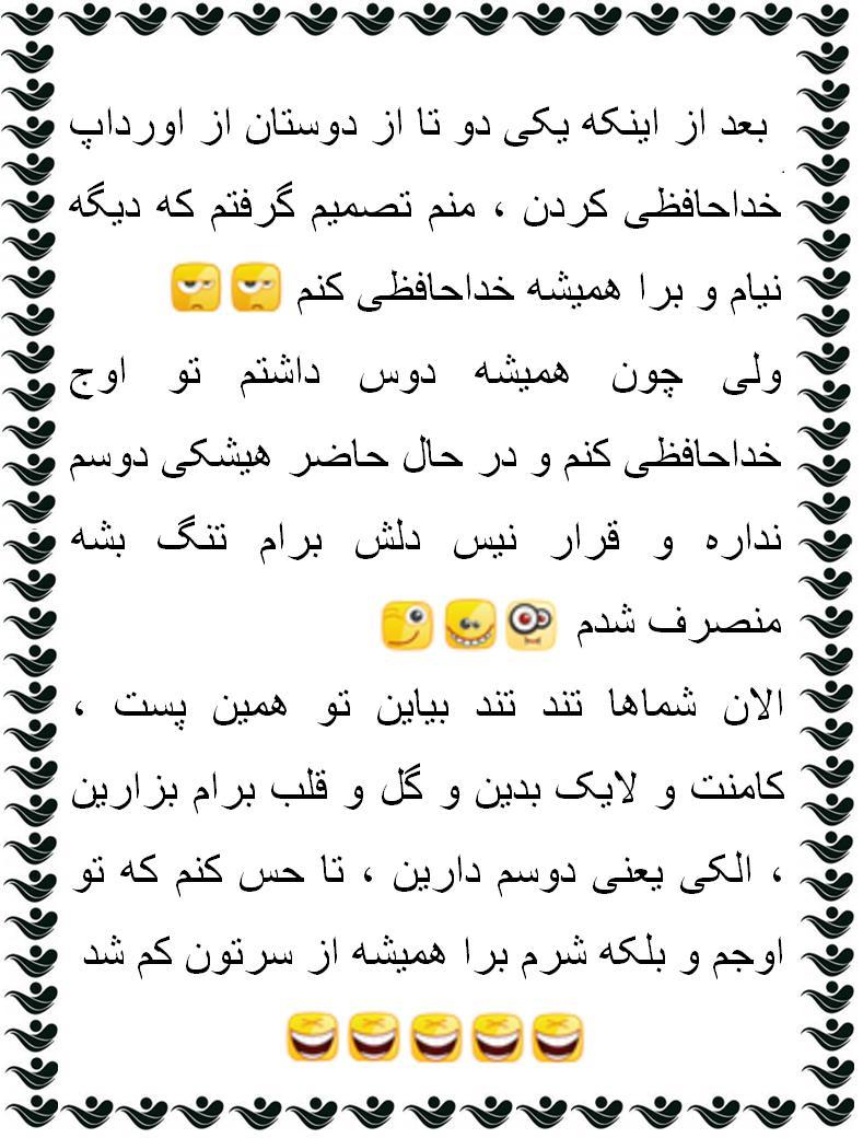 خداحافظی در اوج - رضا   210
