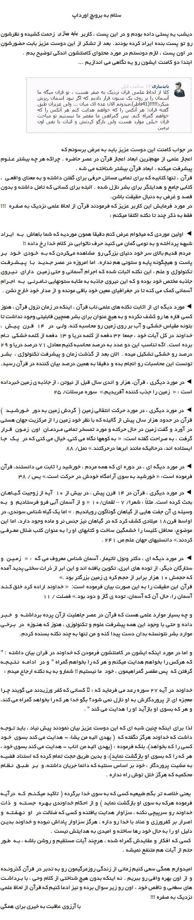 اعجازهای علمی قرآن ... رضا   210
