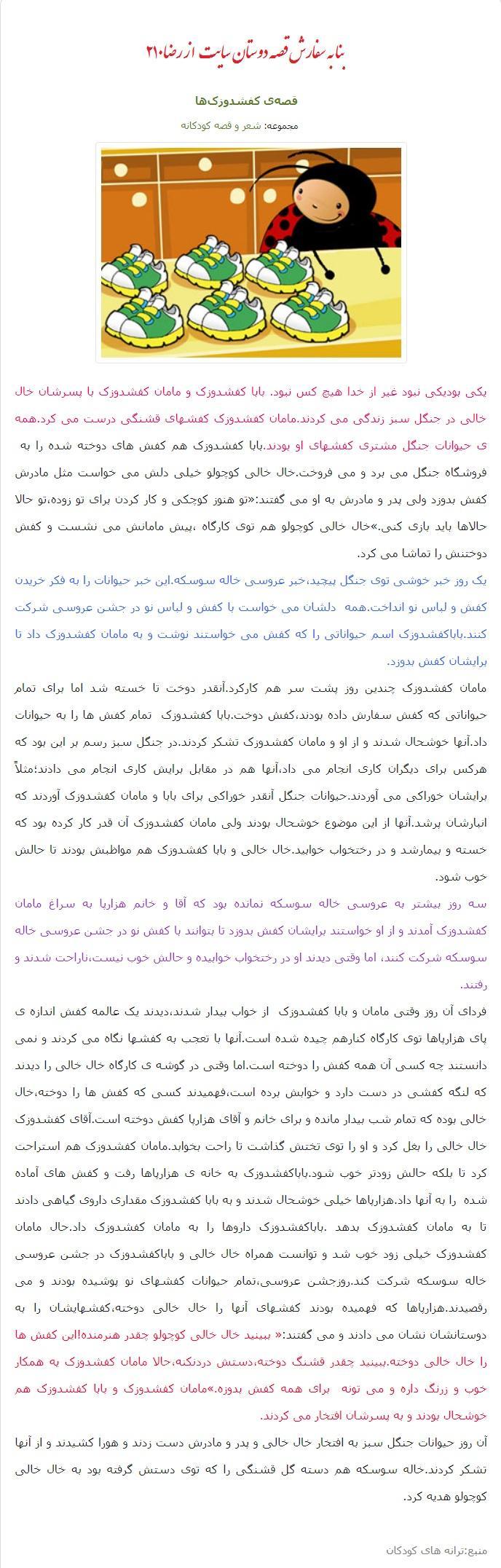 آهای قصه قصه قصه ، نون و پنیر و پسته - رضا   210