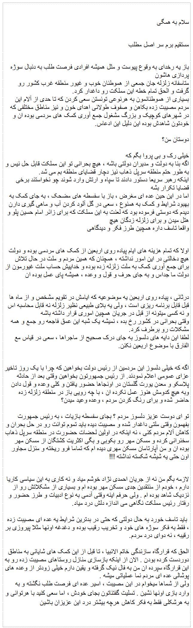امان از سوژه پردازهای همیشه در صحنه - رضا210