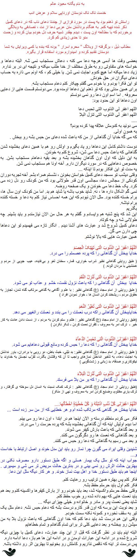 دعای کمیل رضا   210
