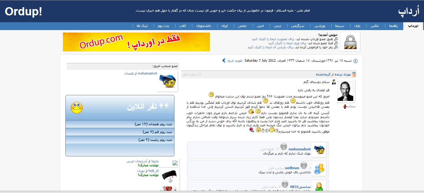 گل عکس تلگرام اورداپ چتروم شبکه اجتماعی استخدام عاشقانه شوهر ازدواج طنز tatal